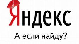 Яндекс запустит новый веб-сервис потребительских услуг