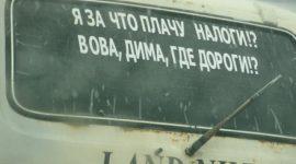 Владельцы автомобилей с хорошим чувством юмора)