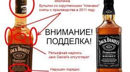 Как отличить поддельный алкоголь?