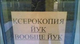 Русские объявления в Ташкенте