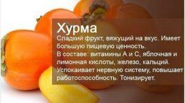Про фрукты, ягоды и их полезные свойства